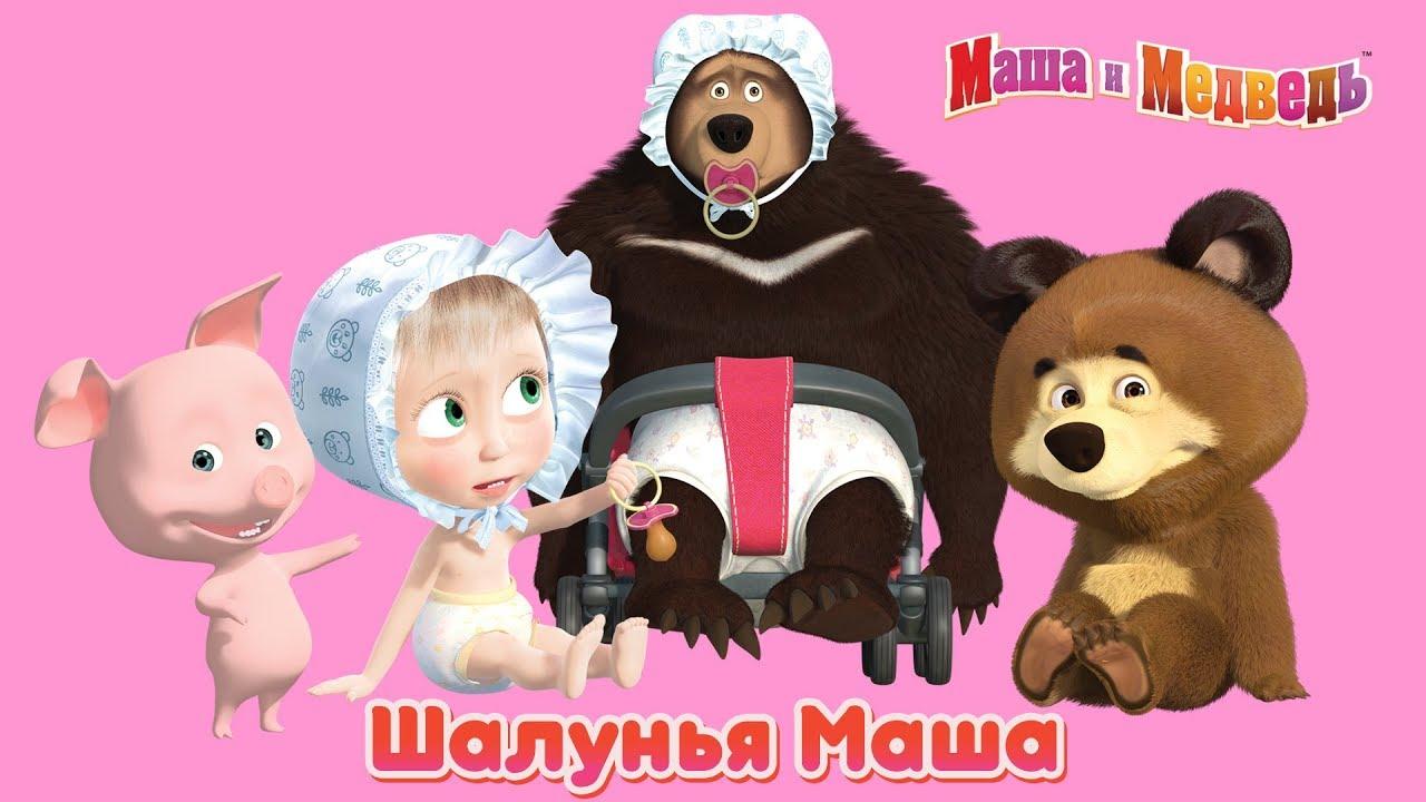 Маша и медведь новые серии 2017 года все серии подряд смотреть без перерыва