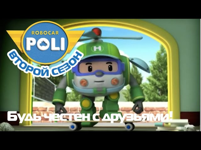 Robokar-Poli-Transformery-Bud-chesten-s-druzyami-Epizod-18