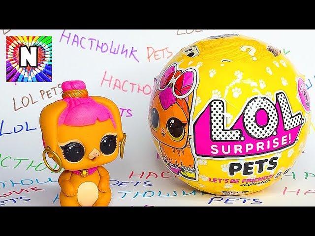 LOL-PETS-PITOMTSY-3-sezon-Lol-Pets-raspakovka-Kukly-Lol-pets-na-russkom-Nastyushik-igrushki-shariki-lol-p