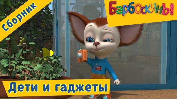 Barboskiny-Deti-i-gadzhety-Sbornik-multfilmov