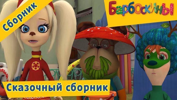 Barboskiny-Skazochnyj-sbornik
