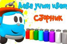 Gruzovichok-Leva-Multiki-pro-mashinki-Uchim-tsveta-i-raskrashivaem