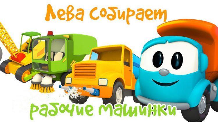 Gruzovichok-Leva-i-rabochie-mashiny-Multiki-pro-mashinki-dlya-malchikov
