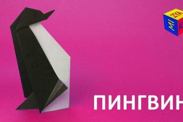 Kak-sdelat-iz-bumagi-pingvina-Origami-vmeste-s-nami.-Zimnie-podelki-dlya-detej