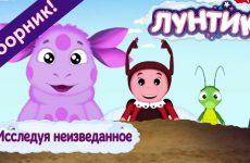 Luntik-Issleduya-neizvedannoe-Sbornik-multfilmov