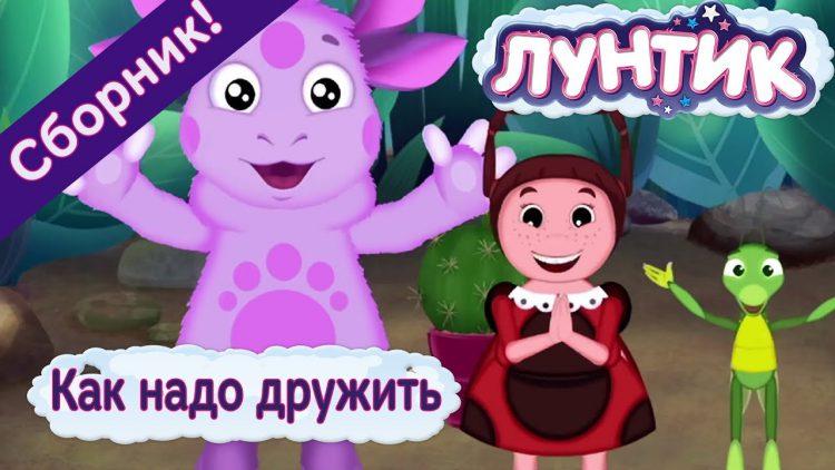Luntik-Kak-nado-druzhit-Sbornik-multfilmov