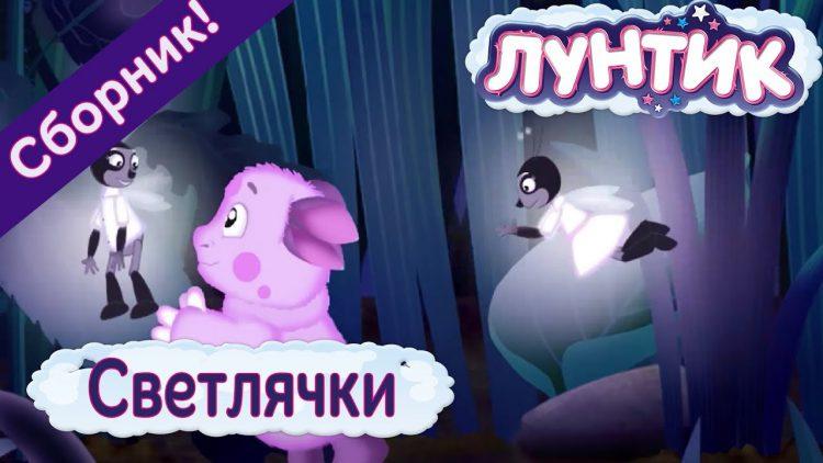 Luntik-Svetlyachki-Sbornik-multfilmov