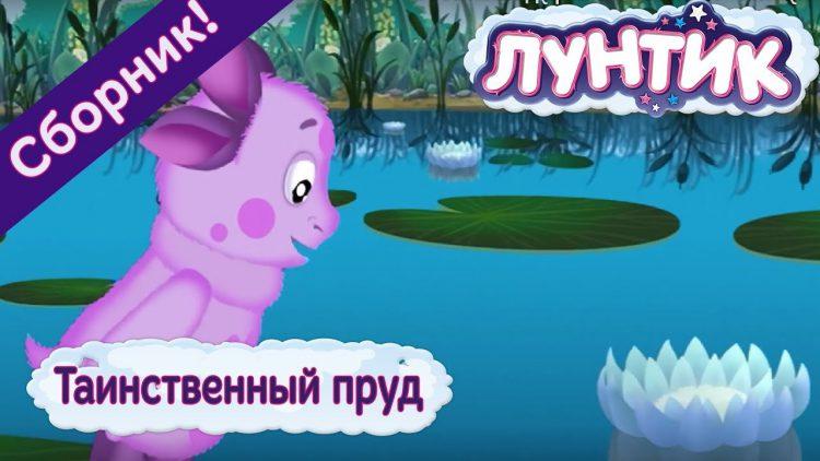 Luntik-Tainstvennyj-prud-Sbornik-multfilmov