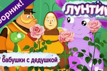 Luntik-U-babushki-s-dedushkoj-Sbornik-multfilmov
