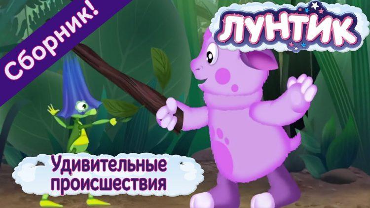 Luntik-Udivitelnye-proisshestviya-Sbornik-multfilmov
