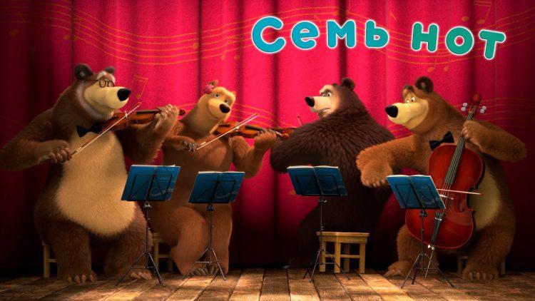 Masha-i-Medved-Sem-not-Kvartet-plyus-Novaya-pesnya