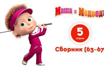 Masha-i-Medved-Vse-serii-podryad-Sbornik-63-67-serii-Samye-novye-multfilmy-2018