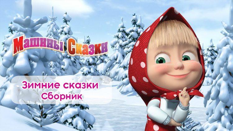 Mashiny-skazki-Sbornik-zimnih-skazok-dlya-detej-Multfilmy-pro-zimu