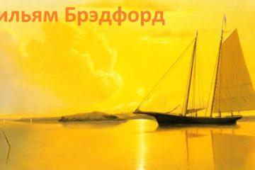 Razvivayushhie-multfilmy-Sovy-Hudozhnik-Vilyam-Bredford-Vsemirnaya-kartinnaya-galereya