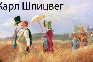 Razvivayushhie-multfilmy-Sovy-hudozhnik-Karl-SHpitsveg-Vsemirnaya-kartinnaya-galereya