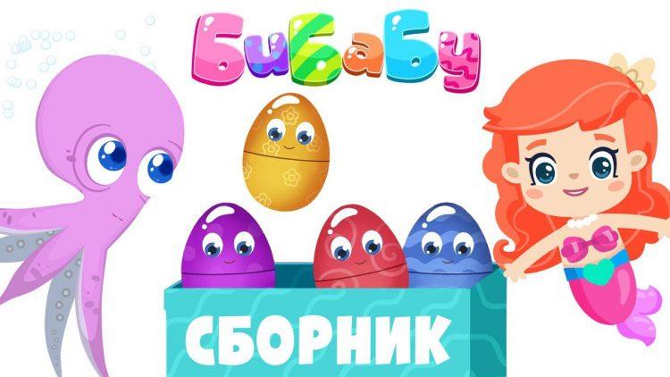 Rusalochka-i-YAjtsa-s-syurprizom-Bibabu-vse-serii-podryad
