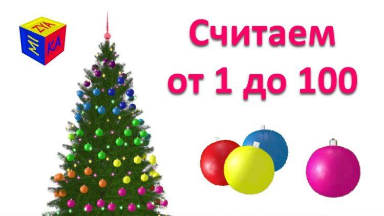 Schitaem-ot-1-do-100.-Uchimsya-schitat-razvivayushhij-multfilm