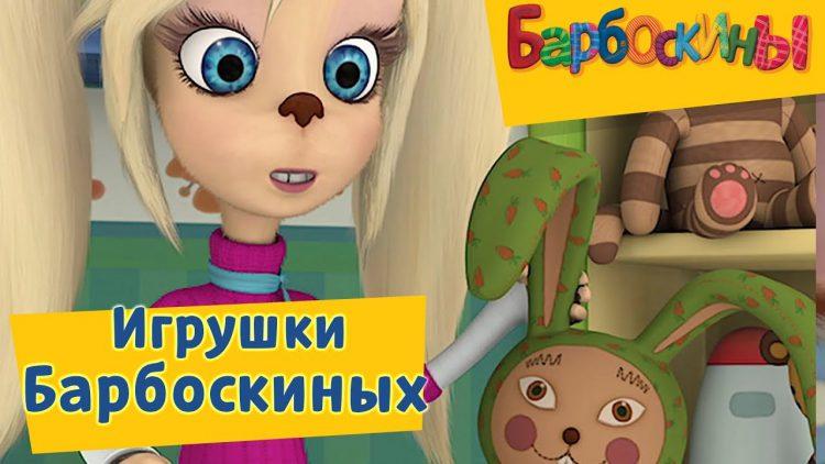 Barboskiny-Igrushki-Barboskinyh-Sbornik-multfilmov