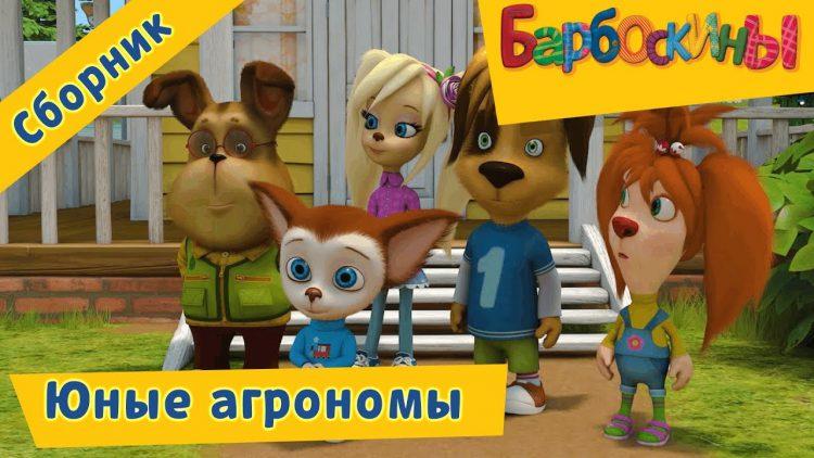 Barboskiny-YUnye-agronomy-Sbornik-multfilmov