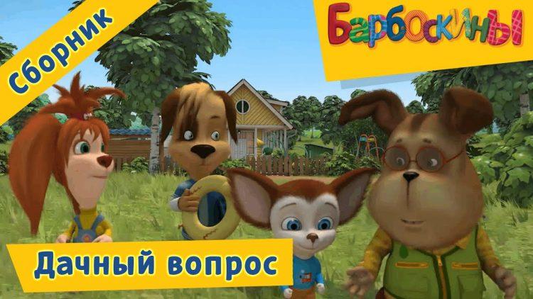 Dachnyj-vopros-Barboskiny-Sbornik-multfilmov