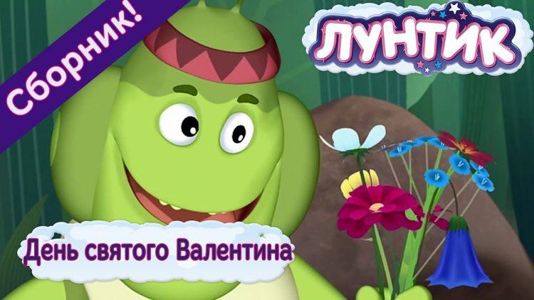 Den-svyatogo-Valentina-Luntik-Sbornik-multfilmov