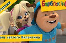 Den-svyatogo-Valentina-Sbornik-multfilmov-Barboskiny