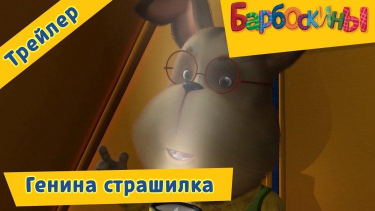Genina-strashilka-Barboskiny-Trejler.-187-seriya