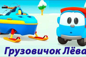 Gruzovichok-Leva-Novye-serii-Lyova-sobiraet-snegohod