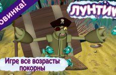 Igre-vse-vozrasty-pokorny-Novaya-489-seriya-Luntik