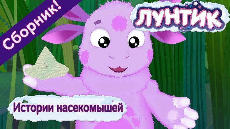 Istorii-nasekomyshej-Luntik-Sbornik-multfilmov