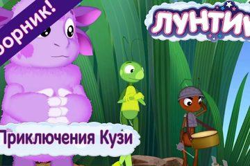 Luntik-Priklyucheniya-Kuzi-Sbornik-multfilmov