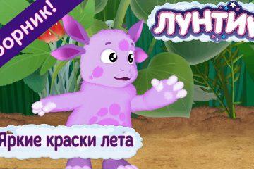 Luntik-YArkie-kraski-leta-Sbornik-multfilmov