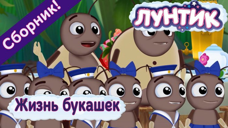 Luntik-ZHizn-bukashek-Sbornik-multfilmov