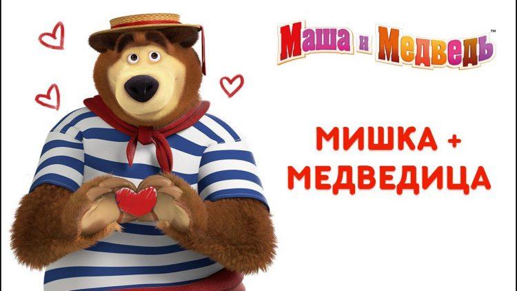 Masha-i-Medved-Mishka-Medveditsa-Sbornik-multikov-k-14-fevralya