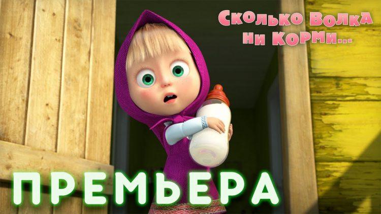 Masha-i-Medved-Skolko-volka-ni-kormi...-Epizod-69-Novaya-seriya-Premera