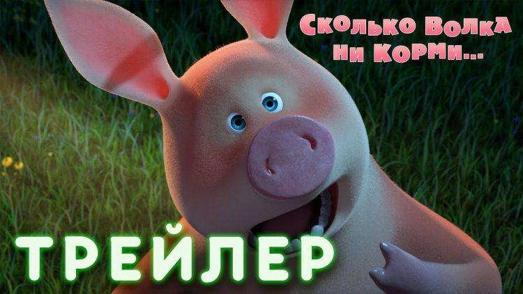 Masha-i-Medved-Skolko-volka-ni-kormi...-Trejler