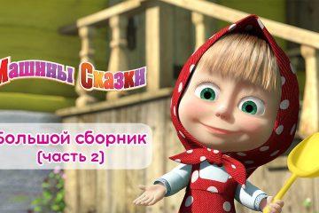 Mashiny-skazki-Bolshoj-sbornik-skazok-dlya-detej-CHast-2
