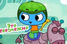 Multiki-Kotiki-vperyod-Eto-nevozmozhno-Probuem-katatsya-na-robotah-poni-Seriya-38