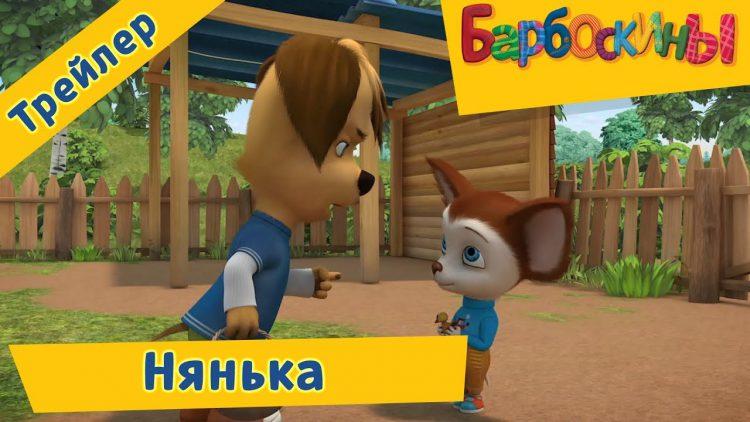 Nyanka-Barboskiny-trejler.-185-seriya