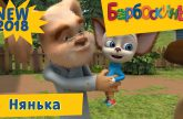 Nyanka-Novaya-185-seriya-Barboskiny
