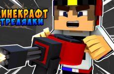 Strelyalki-v-Majnkraft-PE-Mod-na-Oruzhie-obzor-igry-mody-video-Minecraft-pe-vyzhivanie-nuba-dlya-detej
