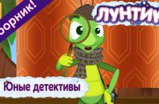 YUnye-detektivy-Luntik-Sbornik-multfilmov