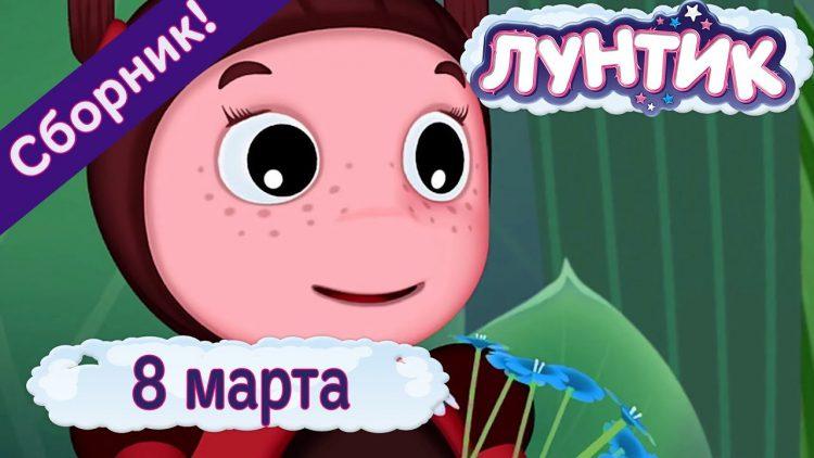 8-marta-Luntik-Sbornik-multfilmov