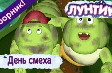 Den-smeha-Luntik-Sbornik-k-1-aprelya