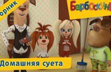 Domashnyaya-sueta-Barboskiny-Sbornik-multfilmov