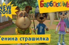 Genina-strashilka-Novaya-187-seriya-Barboskiny