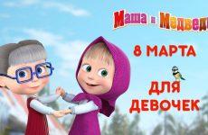 Masha-i-Medved-Sbornik-dlya-devochek-Luchshie-multiki-pro-Mashu