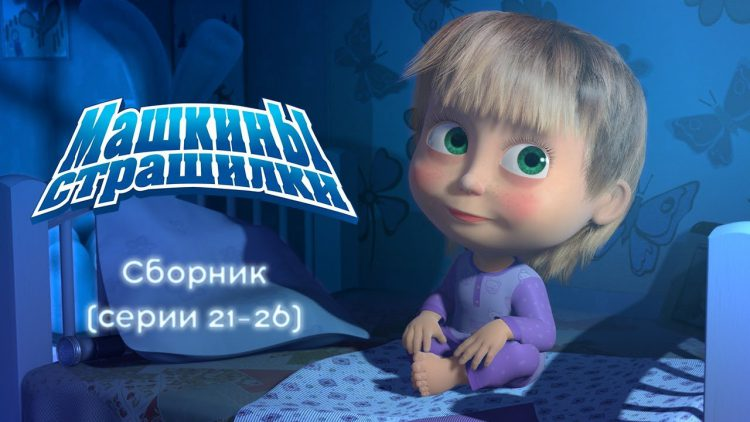 Mashkiny-Strashilki-Sbornik-5-21-26-serii