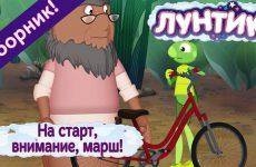 Na-start-vnimanie-marsh-Luntik-Sbornik-multfilmov
