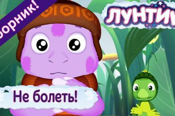 Ne-bolet-Luntik-Sbornik-multfilmov